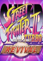 超级街霸2X:复苏(Super Street Fighter II Turbo Revival)GBA版