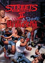 怒之鐵拳2街霸人物亂入16人版模擬器版