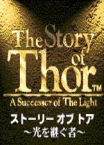 光之繼承者(The Story of Thor)繁體中文版