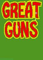 游乐场枪神(Great Guns)街机版