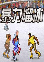 暴力溜冰(Rollergames)PC硬盤版