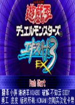 游戲王EX3漢化中文版