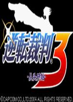 逆轉裁判3中文漢化版