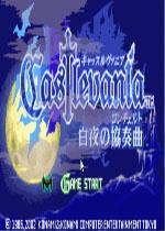 惡魔城白夜協奏曲漢化中文版