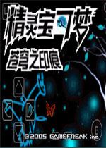 口袋妖怪:蒼穹之印痕硬盤版