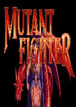 異種角斗士(Mutant Fighter)街機版