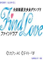 全國制服美少女(Zenkoku Seifuku Bishoujo Grand Prix Find Love)街機版