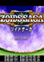 機獸新世紀1(Zoids Saga)GBA版