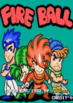 赤炎飛將(Fire Ball)街機版