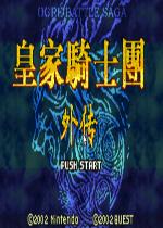 皇家騎士團外傳中文漢化版