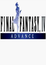 GBA最終幻想4完全破解版