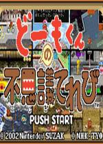 多摩君之不可思議的電視冒險(Domo kun no Fushigi Terebi)GBA版