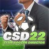 足球俱樂部經理2022