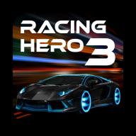 賽車英雄3