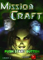 工業戰機(Mission Craft)街機版