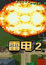 雷電2硬盤中文版