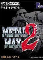 重裝機兵2重制版(METAL MAX 2 ReLOADED)PC中文版