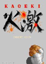 火激(Kageki)美版