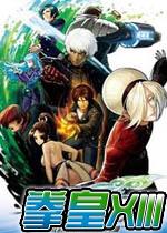 拳皇13(The King Of Fighters XIII)PC中文破解版