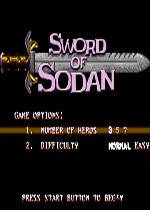 原始之劍(Sword of Sodan)MD版