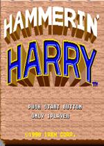 大力工頭:阿源君(Hammerin'Harry)街機版