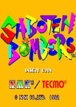 仙人掌兄弟(Saboten Bombers)街機版