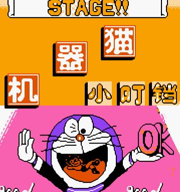 FC机器猫小叮当冒险中文版