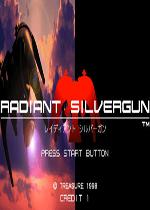 闪亮银枪(Radiant Silvergun)街机版