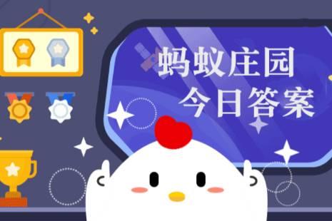 河東獅吼大文豪 螞蟻莊園8月26日蘇東坡李白最新答案