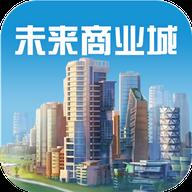 未來商業城