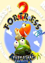 疯狂坦克2蓝色街机版(Fortress 2 Blue Arcade)硬盘版