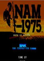 越战1975街机游戏英文版