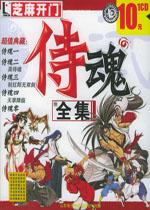 侍魂全集(Samurai Shodown)PC街機版