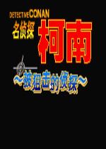 名侦探柯南-被狙击的侦探汉化中文版
