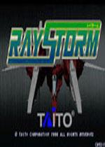 射线风暴街机游戏英文版