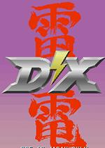 雷电DX(Raiden DX)街机日版