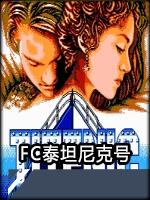 FC泰坦尼克号中文版