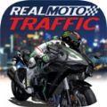 真正的摩托车交通游戏