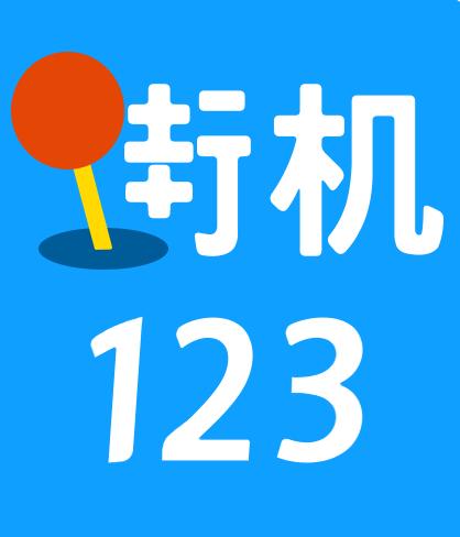 街机123官网正版