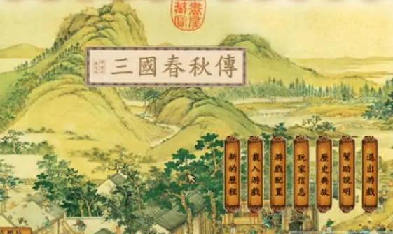 三国春秋传完整破解版