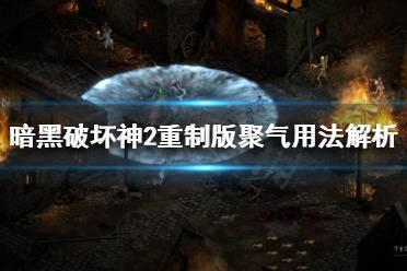 《暗黑破坏神2重制版》装备上的聚气什么意思