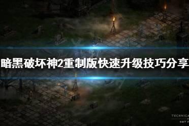 《暗黑破坏神2重制版》如何快速升级