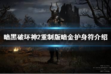 《暗黑破坏神2重制版》暗金护身符有哪些