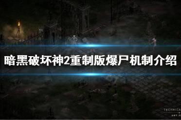《暗黑破坏神2重制版》爆尸是什么