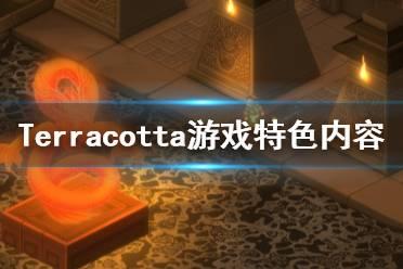 《Terracotta》游戏好玩吗