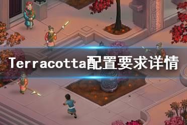 《Terracotta》游戏配置要求是什么