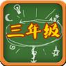 三年级语文游戏大闯关智力题官方版