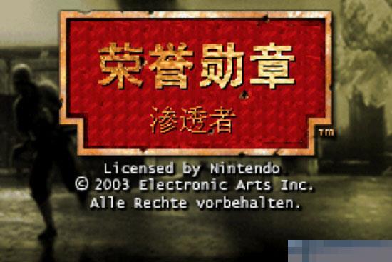 GBA荣誉勋章中文版