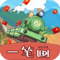 火车一笔画福利游戏红包版