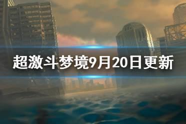 《超激斗梦境》9月20日更新了什么